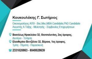 Λογιστικό Γραφείο Θεσσαλονίκη
