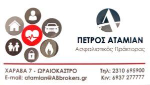 ΠΕΤΡΟΣ ΑΤΑΜΙΑΝ-Ασφαλιστικός Πράκτορας