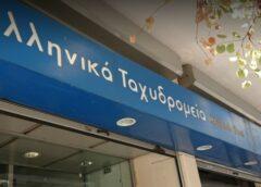 Αναστολή λειτουργίας των ΕΛΤΑ στην ανατολική Θεσσαλονίκη