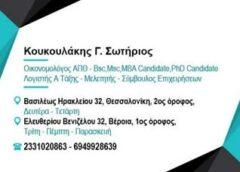 Λογιστικό Γραφείο Θεσσαλονίκη – Κουκουλάκης Γ. Σωτήριος